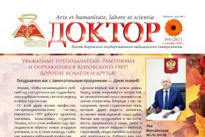 """Газета """"Доктор"""" № 6 (261) от 01/09/2018"""
