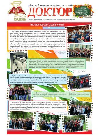 """Газета """"Доктор"""" №8 (219) от 30/09/2014"""