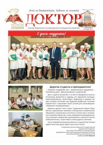 """Газета """"Доктор"""" №1 (222) от 28/01/2015"""