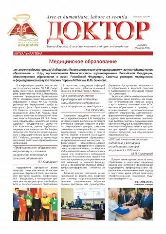 """Газета """"Доктор"""" №4 (225) от 24/04/2015"""