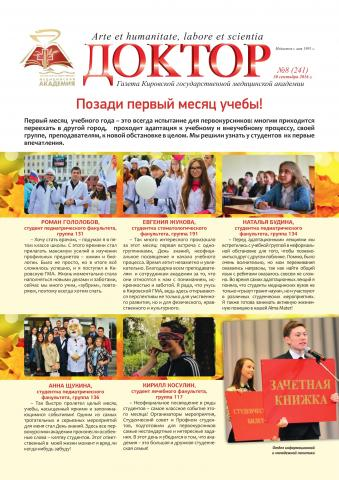 """Газета """"Доктор"""" №8 (241) от 30/09/2016"""