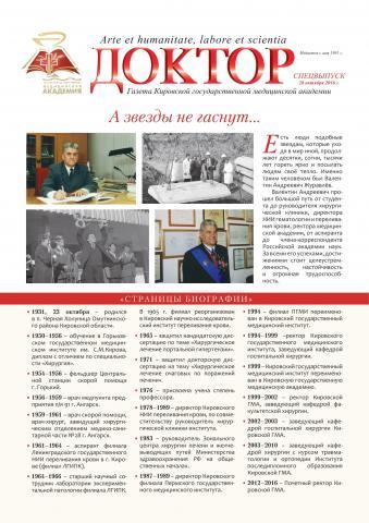 """Газета """"Доктор"""" Спецвыпуск от 28/10/2016"""