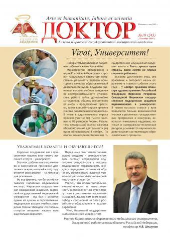 """Газета """"Доктор"""" №10 (243) от 25/11/2016"""