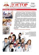 """Газета """"Доктор"""" №1 (203) от 18/01/2013"""