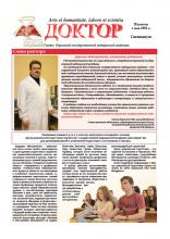 """Газета """"Доктор"""" спецвыпуск (февраль 2013)"""