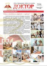 """Газета """"Доктор"""" №3 (205) от 02/04/2013"""