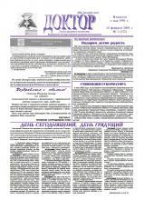 """Газета """"Доктор"""" №1 (122) от 14/02/2005"""