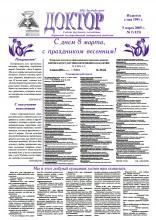 """Газета """"Доктор"""" №2 (123) от 05/03/2005"""