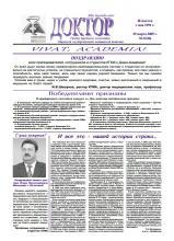"""Газета """"Доктор"""" №3 (124) от 25/03/2005"""