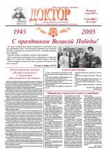 """Газета """"Доктор"""" №4 (125) от 05/05/2005"""
