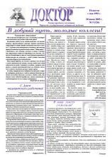 """Газета """"Доктор"""" №5 (126) от 20/06/2005"""