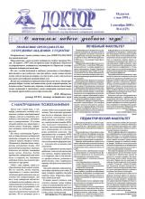 """Газета """"Доктор"""" №6 (127) от 01/09/2005"""