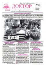 """Газета """"Доктор"""" №5 (162) от 07/05/2008"""