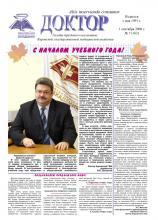 """Газета """"Доктор"""" №7 (163) от 01/09/2008"""
