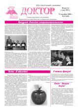 """Газета """"Доктор"""" №9 (165) от 31/10/2008"""