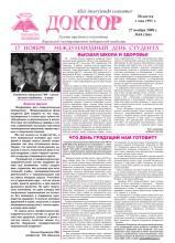 """Газета """"Доктор"""" №10 (166) от 27/11/2008"""
