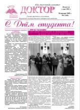 """Газета """"Доктор"""" №1 (168) от 30/01/2009"""