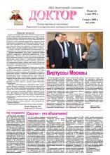 """Газета """"Доктор"""" №2 (169) от 05/03/2009"""