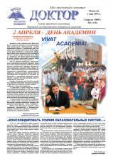 """Газета """"Доктор"""" №3 (170) от 02/04/2009"""