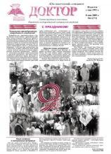 """Газета """"Доктор"""" №4 (171)  от 08/05/2009"""