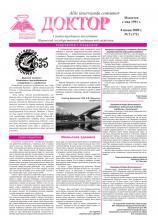 """Газета """"Доктор"""" №5 (172) от 08/06/2009"""