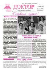 """Газета """"Доктор"""" спецвыпуск от 23/06/2009"""