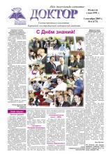 """Газета """"Доктор"""" №6 (173) от 01/09/2009"""