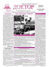 """Газета """"Доктор"""" №7 (174) от 05/10/2009"""