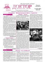 """Газета """"Доктор"""" №8 (175) от 09/11/2009"""