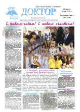 """Газета """"Доктор"""" №9 (176) от 25/12/2009"""