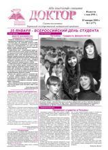 """Газета """"Доктор"""" №1 (177) от 25/01/2010"""