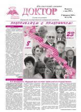 """Газета """"Доктор"""" №2 (178) от 27/02/2010"""