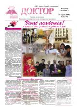 """Газета """"Доктор"""" №3 (179) от 31/03/2010"""