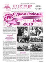"""Газета """"Доктор"""" №4 (180) от 26/04/2010"""