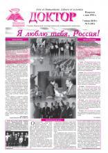 """Газета """"Доктор"""" №5 (181) от 07/06/2010"""