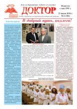 """Газета """"Доктор"""" №6 (182) от 23/06/2010"""