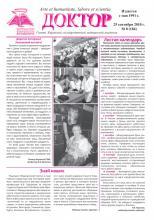 """Газета """"Доктор"""" №8 (184) от 25/09/2010"""