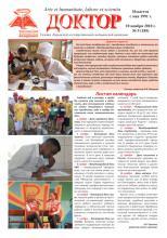 """Газета """"Доктор"""" №9 (195) от 10/11/2010"""