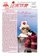 """Газета """"Доктор"""" №10 (186) от 21/12/2010"""
