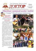 """Газета """"Доктор"""" №1 (187) от 28/01/2011"""