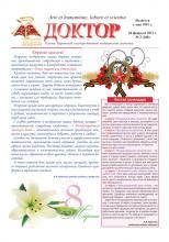 """Газета """"Доктор"""" №2 (188) от 28/02/2011"""