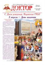 """Газета """"Доктор"""" №3 (189) от 31/03/2011"""