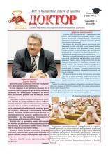 """Газета """"Доктор"""" №4 (190) от 07/06/2011"""