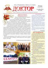 """Газета """"Доктор"""" №6 (192) от 01/10/2011"""