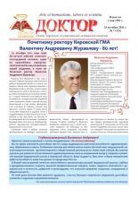 """Газета """"Доктор"""" №№7 (193) от 24/10/2011"""
