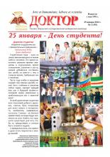"""Газета """"Доктор"""" №1 (195) от 25/01/2012"""