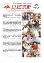 """Газета """"Доктор"""" №2 (196) от 27/02/2012"""