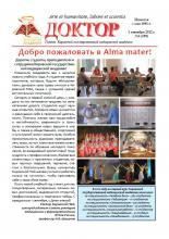"""Газета """"Доктор"""" №4 (198) от 01/09/2012"""