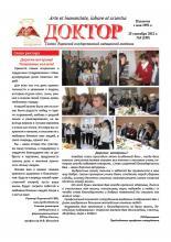 """Газета """"Доктор"""" №5 (199) от 25/09/2012"""