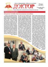 """Газета """"Доктор"""" №6 (200) от 31/10/2012"""
